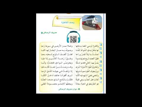 قصيدة وصف القاطرة لمعروف الرصافي إلقاء أحمد معمور العسيري Youtube