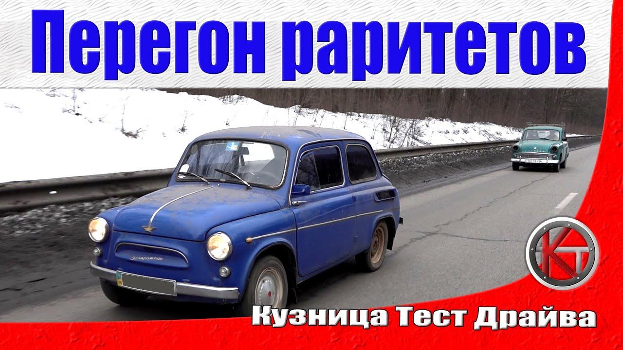 Перегон ретро автомобилей. ЗАЗ, Москвич, ЗИС-5 и другие раритеты.
