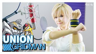 SSSS.그리드맨 Op SSSS.GRIDMAN Op - UNION (Vocal Cover By Studio ALf)