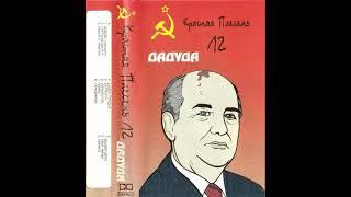 КРАСНАЯ ПЛЕСЕНЬ - ДАДУДА. КАССЕТНАЯ ВЕРСИЯ. 1995