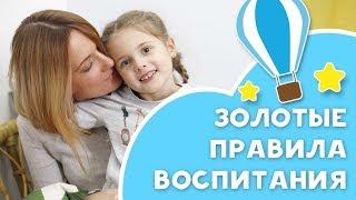 Золотые правила воспитания [Любящие мамы]