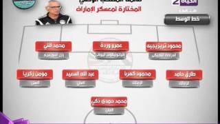 الملاعب اليوم - تعليق عبد الظاهر السقا على تشكيلة المنتخب الوطني المختارة لمعسكر الإمارات