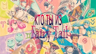 "Кто ты из аниме ,,Fairy Tail""?"