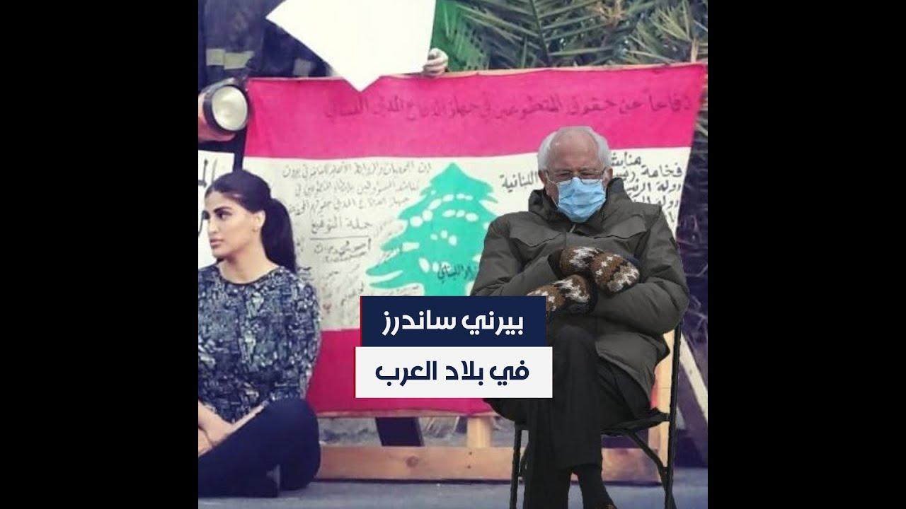 بيرني ساندرز في بلاد العرب  - 03:57-2021 / 1 / 23
