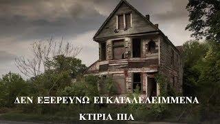 Δεν εξερευνώ εγκαταλελειμμένα κτίρια πλέον. - Creepypasta