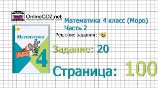 Страница 100 Задание 20 – Математика 4 класс (Моро) Часть 2