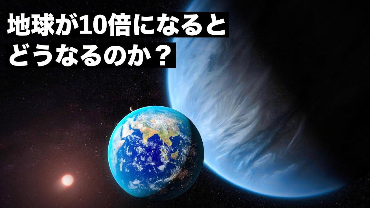 【地球巨大化】バイエンススーツの力がまた証明されたようです。