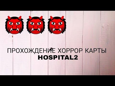 ПРОХОЖДЕНИЕ ХОРРОР КАРТЫ HOSPITAL 2
