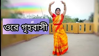 Ore Grihabasi Khol Dar Khol || ওরে গৃহবাসী খোল দ্বার খোল || Rabindra Sangeet