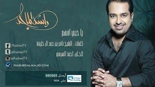 راشد الماجد - يا حبي أفهم (النسخة الأصلية) | 2008