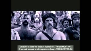 "Нарезки из фильма ""Тарас Бульба"""
