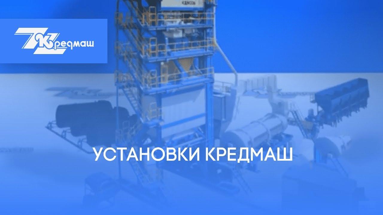 Новый модельный ряд асфальтосмесительных установок Кредмаш - YouTube