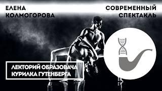 Елена Колмогорова – Как смотреть современный спектакль