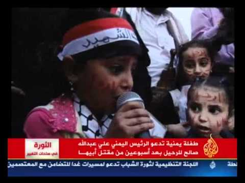 Daughter of one of the victims of Yemeni President Ali Abdullah Saleh Friday 18 march 2011