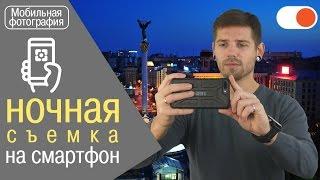 Основы ночной съемки на смартфон | Уроки мобильной фотографии от comfy.ua