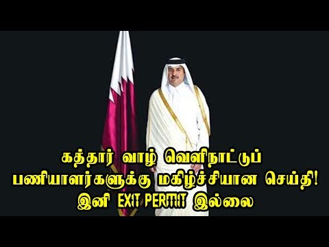 No Need Permit of Sponser to Leave Qatar   Happy News for Expats