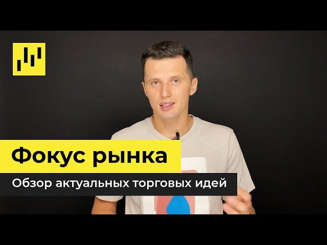 🎯🔥 ФОКУС РЫНКА. Обзор актуальных торговых идей | 13.01.2021