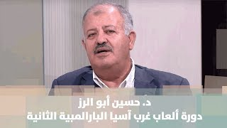 د. حسين أبو الرز - دورة ألعاب غرب آسيا البارالمبية الثانية