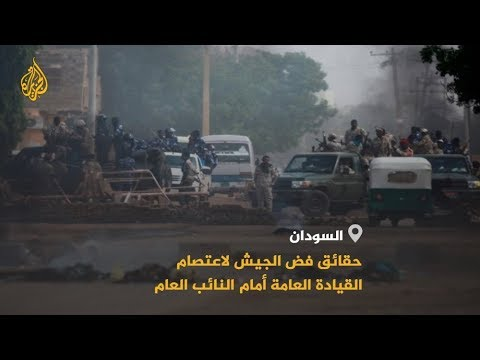 المشهد السوداني.. النائب العام يتسلم تقرير مجزرة فض الاعتصام  - نشر قبل 9 ساعة