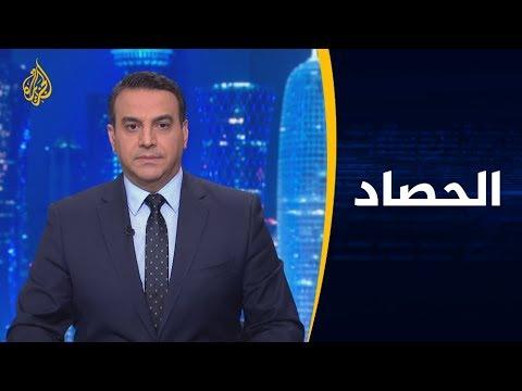الحصاد - اليمن.. أسئلة الشرعية للتحالف  - نشر قبل 13 ساعة