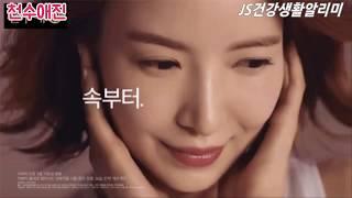 ♥윤세아피부관리/콜라겐/TVCF광고제품▶천수애진(후기.…