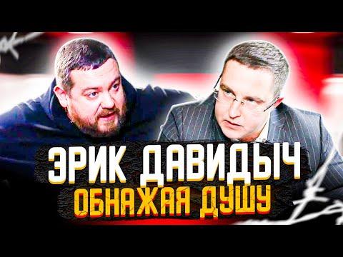 Эрик ДАВИДЫЧ: Кремлевский централ, жизнь, политика и тачки.