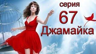 Джамайка 67 серия