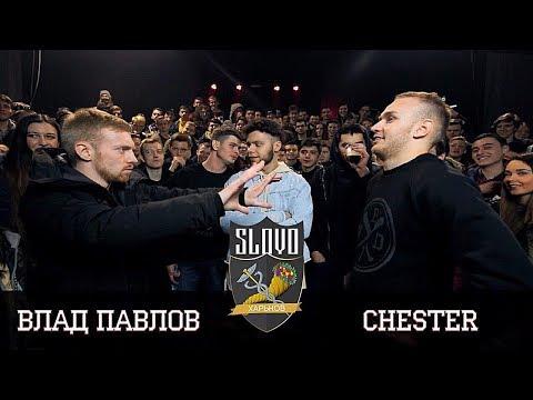 SLOVO: ВЛАД ПАВЛОВ vs CHESTER (КОМПЛИМЕНТАРНЫЙ БАТТЛ)   ХАРЬКОВ