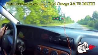 Разгон Opel Omega 2.6i V6