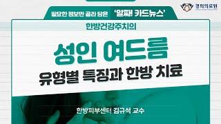 성인 여드름 유형별 특징과 한방 치료_한방피부센터 김규…