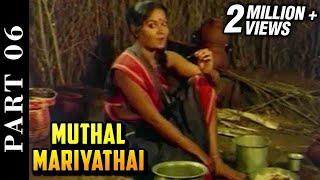 Muthal Mariyathai 6/15 Part | Sivaji Ganesan | Radha | Ilaiyaraja | P. Bharathiraja | Tamil Movie