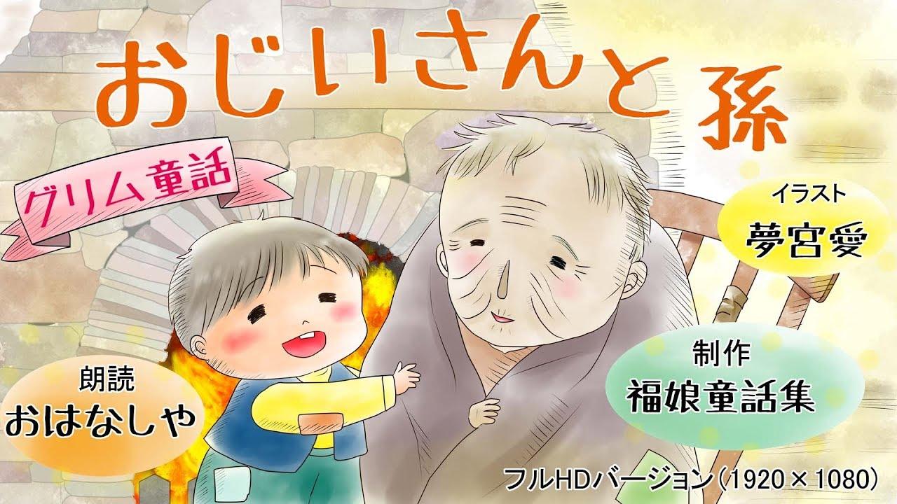 おじいさんと孫 グリム童話 福娘童話集 きょうの世界昔話