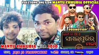 JOJO with MANTU CHHURIA // ITA TA AE SAMBALPURIR MAJA // PROMOTION