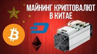 Майнинг криптовалют в Китае (BitCoin, LiteCoin, Dash)   Гуанчжоу моими глазами   Новости ICO MINING