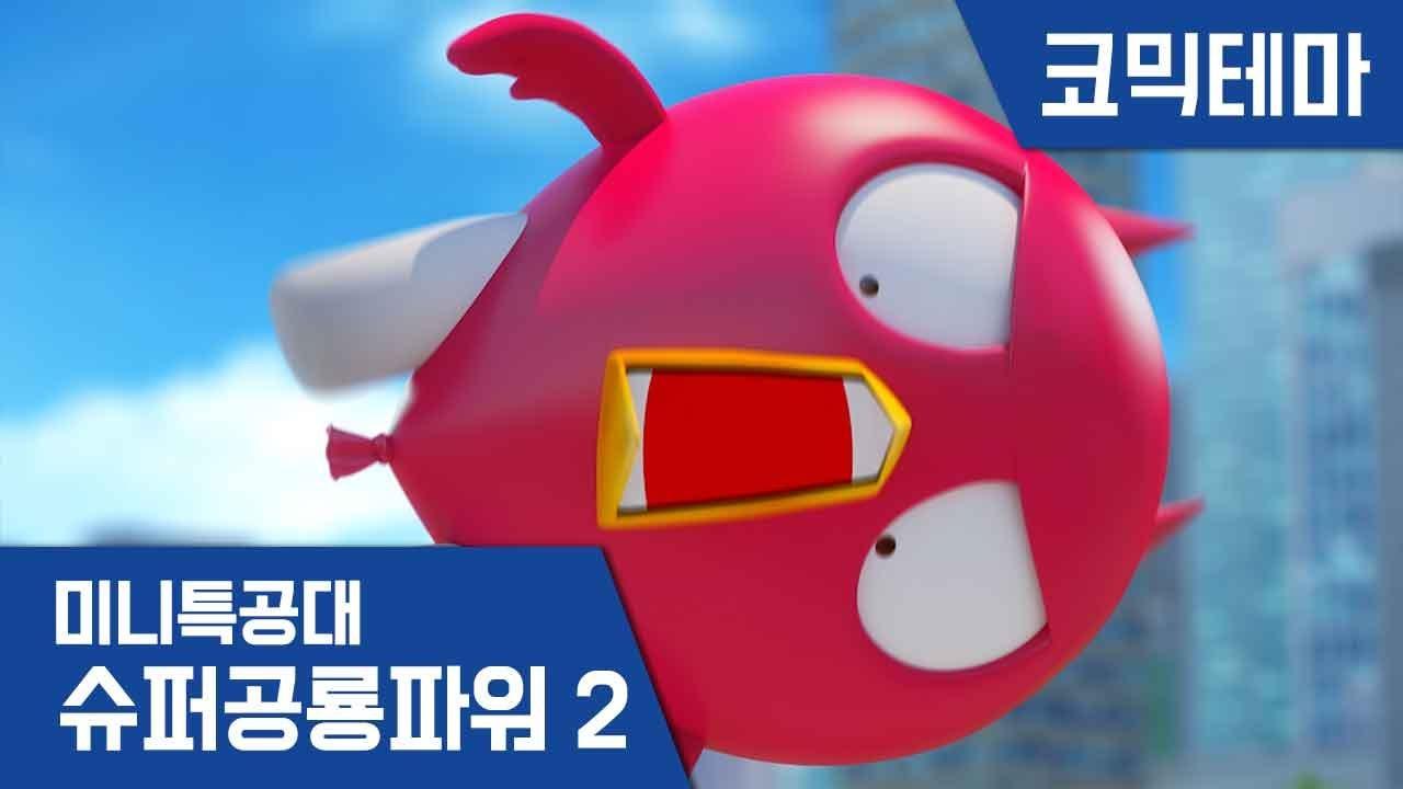 [미니특공대:슈퍼공룡파워2] 테마영상 - 날아라! 풍선특공대?🎈