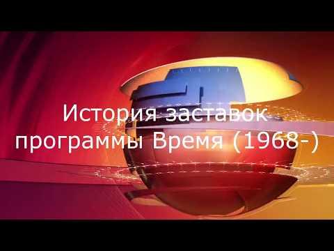 История заставок программы Время (1968-2017)