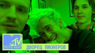 MTV Selfie News Московский Дворец Пионеров