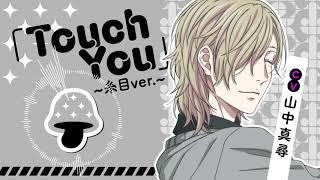 「ヤリチン☆ビッチ部」主題歌「Touch You~糸目ver.~」試聴PV