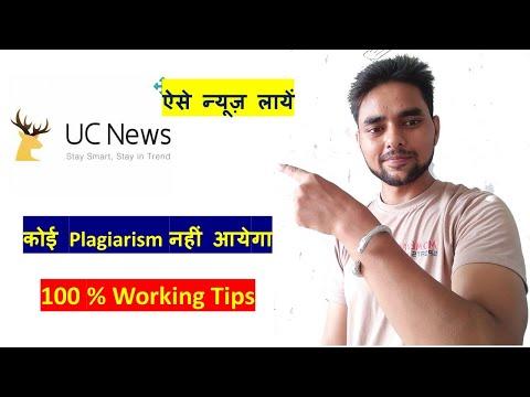 UC News के लिए ऐसी न्यूज़ कहाँ से लाये जिस पर Plagiarism नहीं आये ? 100℅ Guaranteed