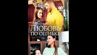 Русские мелодрамы N.3 ,,ЛЮБОВЬ ПО ОШИБКЕ
