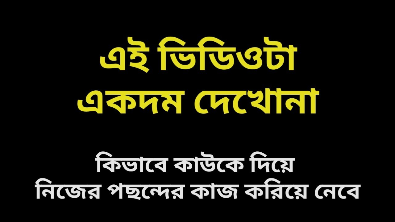 কিভাবে কাউকে দিয়ে নিমেষেই নিজের পছন্দের কাজ করাবে    Bangla Motivational Video by Success WIndow