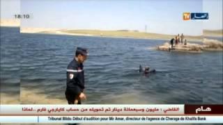 مشاهد حقيقية مؤسفة لانتشال جثة شاب غريق في بركة مائية