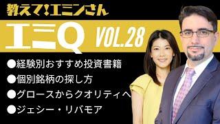 【エミQ】教えて!エミンさん Vol.28「経験別オススメ投資書籍」「個別銘柄の探し方」「グロースからクオリティへ」「ジェシー・リバモア」