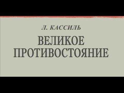 Лев Кассиль. Великое противостояние