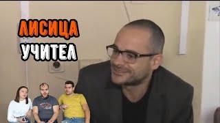 40-ГОДИШЕН УЧИТЕЛ-ИЗМАМНИК (ft. Sandeff & Stella)