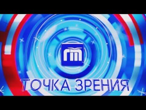 видео: Точка зрения   Михаил Писарец 10 04 19
