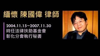 法扶15週年-特殊貢獻獎-陳國偉律師紀念影片