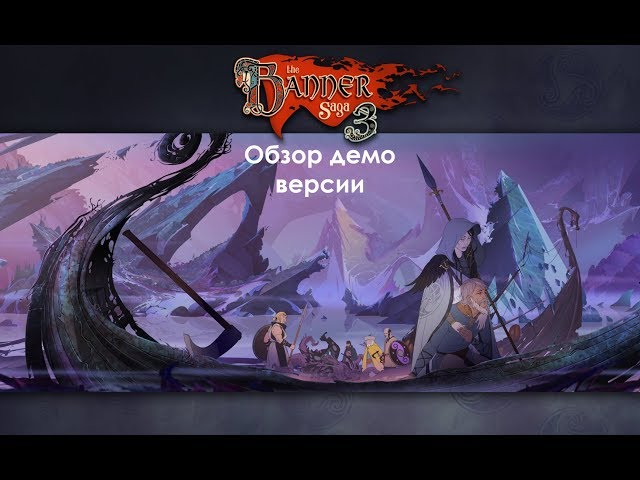 The Banner Saga 3 (видео)