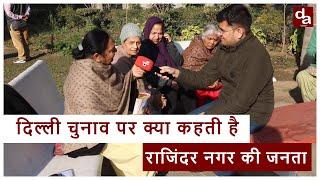 Delhi Elections 2020: Rajender Nagar के लोगो की चुनावोँ पर क्या है राय