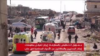 المعارضة السورية: إيران تعطل إجلاء المحاصرين بحلب